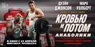 Pain & Gain - Russian Movie Poster (xs thumbnail)