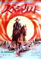 Gli specialisti - Japanese Movie Poster (xs thumbnail)