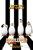 Penguins of Madagascar - Israeli Movie Poster (xs thumbnail)