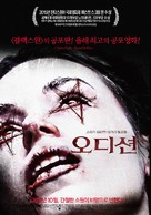 Starry Eyes - South Korean Movie Poster (xs thumbnail)