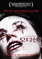 Starry Eyes - South Korean Movie Poster (xs thumbnail)