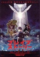 Brave Story - Japanese poster (xs thumbnail)