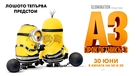 Despicable Me 3 - Bulgarian Movie Poster (xs thumbnail)