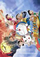 Doraemon: Nobita no shin makai daibôken - Chinese Movie Poster (xs thumbnail)