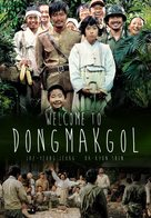 Welcome to Dongmakgol - South Korean Movie Poster (xs thumbnail)