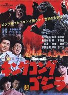 King Kong Vs Godzilla - Japanese Movie Poster (xs thumbnail)