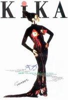 Kika - Japanese Movie Poster (xs thumbnail)