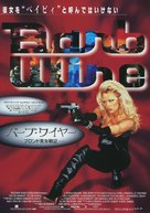Barb Wire - Japanese Movie Poster (xs thumbnail)