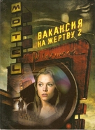 Vacancy 2: The First Cut - Russian Movie Cover (xs thumbnail)