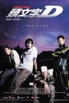 Tau man ji D - Hong Kong Movie Poster (xs thumbnail)
