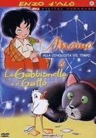 La gabbianella e il gatto - Italian DVD cover (xs thumbnail)
