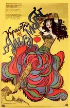 Bella del Alhambra, La - Russian Movie Poster (xs thumbnail)