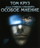 Minority Report - Russian Blu-Ray movie cover (xs thumbnail)