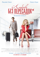Amour et turbulences - Russian Movie Poster (xs thumbnail)