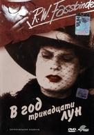 In einem Jahr mit 13 Monden - Russian Movie Cover (xs thumbnail)