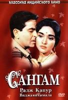 Sangam - Russian DVD cover (xs thumbnail)