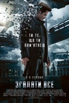 Total Recall - Ukrainian Movie Poster (xs thumbnail)