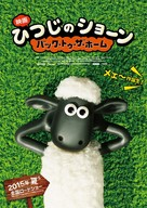 Shaun the Sheep - Japanese Movie Poster (xs thumbnail)