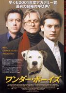 Wonder Boys - Japanese Movie Poster (xs thumbnail)