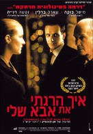 Comment j'ai tuè mon pére - Israeli Movie Poster (xs thumbnail)