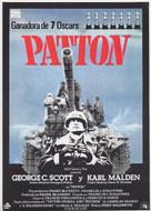 Patton - Spanish Re-release movie poster (xs thumbnail)