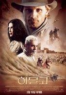 Hidalgo - South Korean Movie Poster (xs thumbnail)