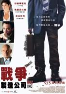 War, Inc. - Taiwanese Movie Poster (xs thumbnail)