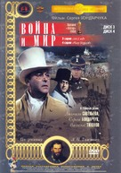 Voyna i mir - Russian DVD movie cover (xs thumbnail)
