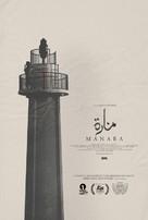 Manara - Lebanese Movie Poster (xs thumbnail)