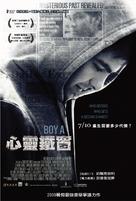 Boy A - Taiwanese Movie Poster (xs thumbnail)