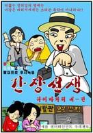 Kanzo sensei - Japanese poster (xs thumbnail)
