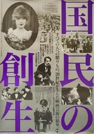 The Birth of a Nation - Japanese Re-release movie poster (xs thumbnail)