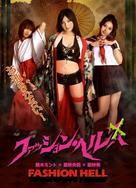 Fasshon heru - Japanese Movie Poster (xs thumbnail)