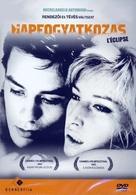 L'eclisse - Hungarian DVD cover (xs thumbnail)