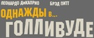 Once Upon a Time in Hollywood - Russian Logo (xs thumbnail)