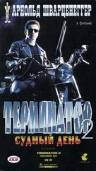 Terminator 2: Judgment Day - Russian VHS movie cover (xs thumbnail)