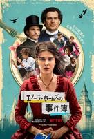 Enola Holmes - Japanese Movie Poster (xs thumbnail)
