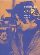 Xiao Wu - Chinese Movie Poster (xs thumbnail)