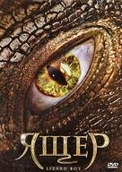 Lizard Boy - Russian DVD cover (xs thumbnail)