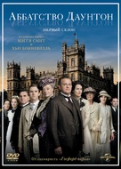 """""""Downton Abbey"""" - Russian DVD movie cover (xs thumbnail)"""