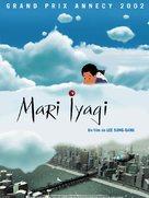 Mari iyagi - French poster (xs thumbnail)