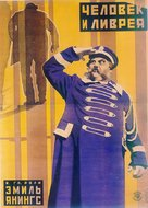 Der letzte Mann - Russian Movie Poster (xs thumbnail)