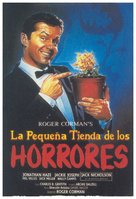The Little Shop of Horrors - Spanish Movie Poster (xs thumbnail)