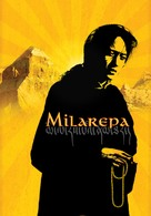 Milarepa - Indian Movie Poster (xs thumbnail)