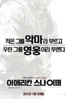 American Sniper - South Korean Movie Poster (xs thumbnail)