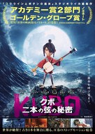 Kubo and the Two Strings - Japanese Movie Poster (xs thumbnail)