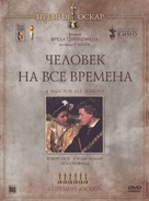 A Man for All Seasons - Russian DVD movie cover (xs thumbnail)