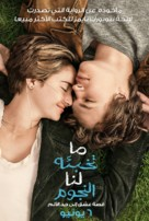 The Fault in Our Stars - Egyptian Movie Poster (xs thumbnail)