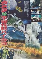 Gamera tai uchu kaijû Bairasu - Japanese Movie Poster (xs thumbnail)