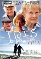 Iris - Japanese Movie Cover (xs thumbnail)